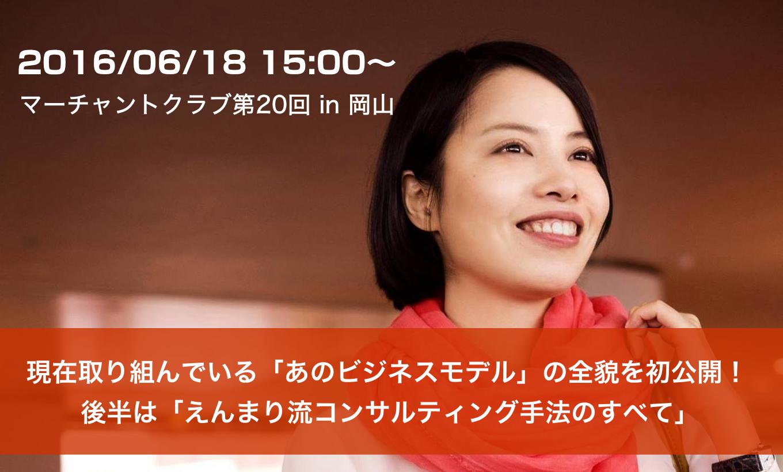 岡山でビジネスセミナー