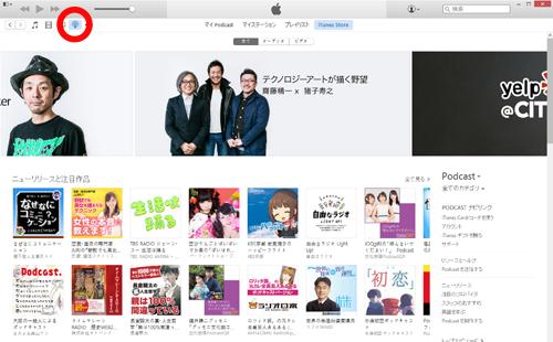 iTunes Podcast検索