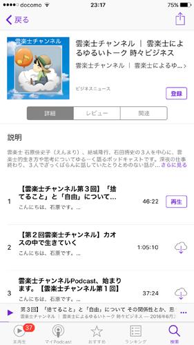 雲楽士チャンネル 登録