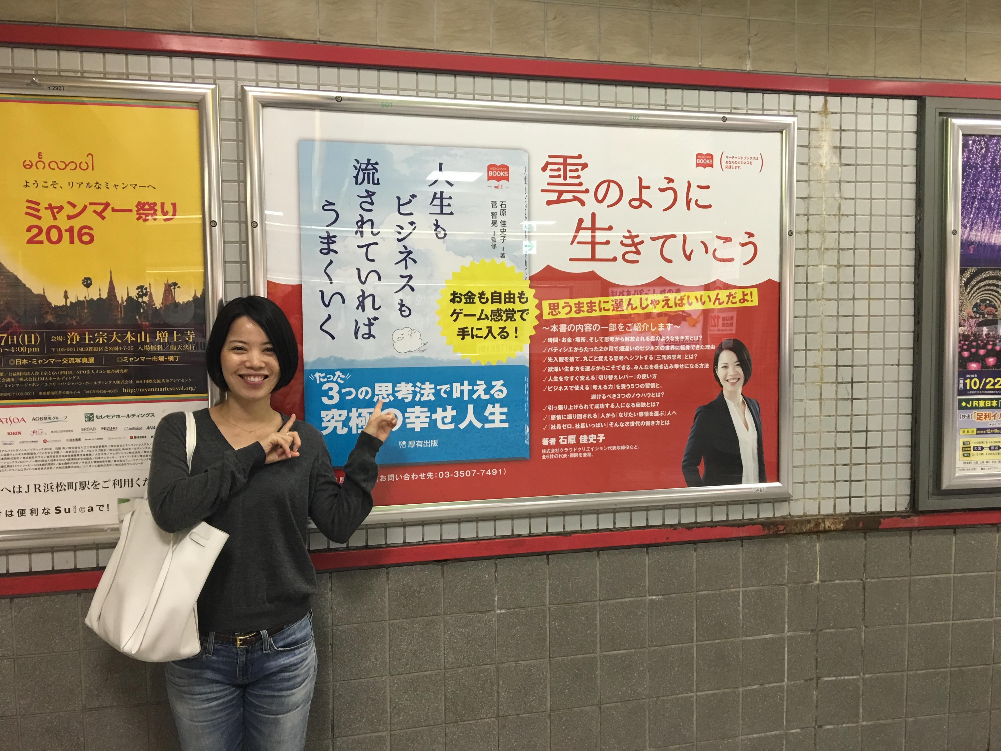 目黒駅構内ポスター