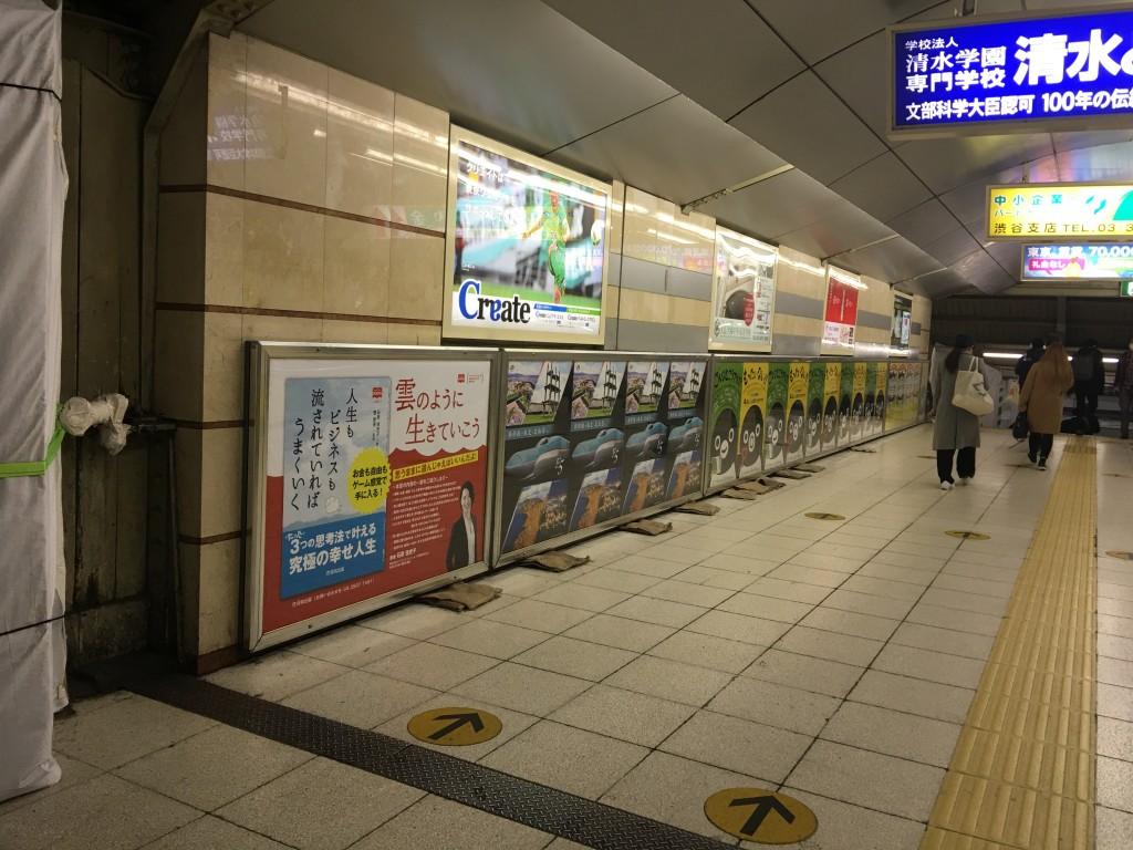 渋谷駅ポスター
