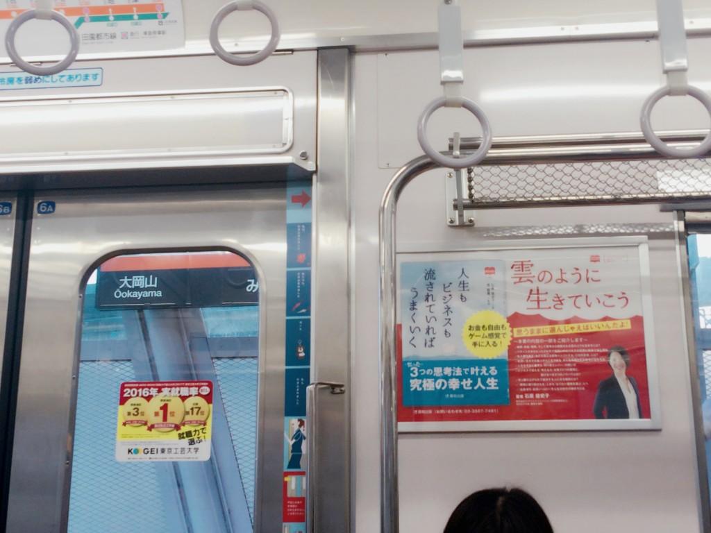 東急東横線のポスター
