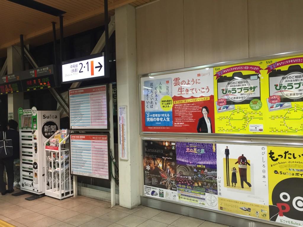四ツ谷駅ポスター