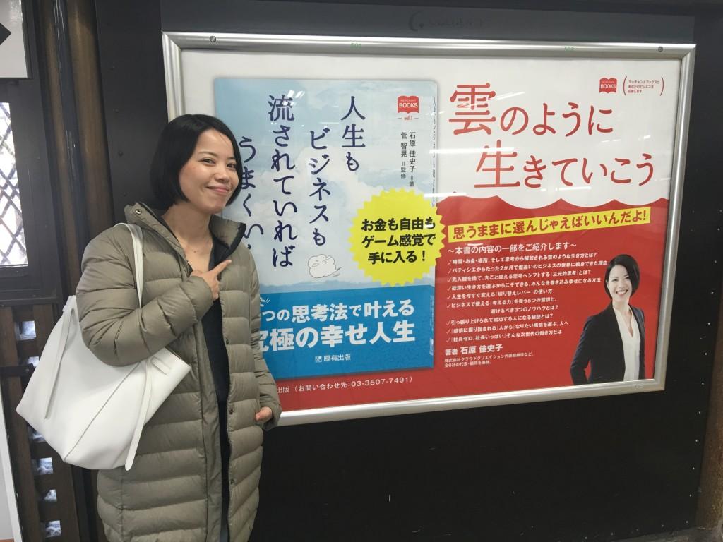 原宿駅『人生もビジネスも流されていればうまくいく』ポスター