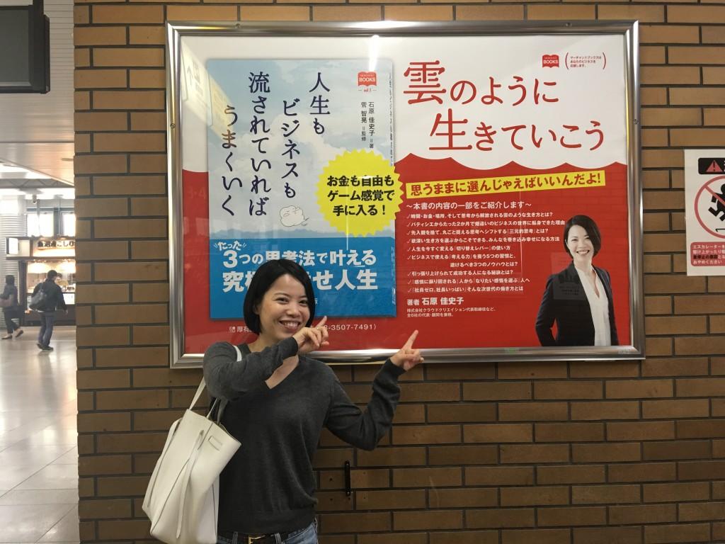 恵比寿駅人生もビジネスも流されていればうまく行くポスター