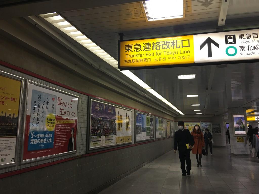 目黒駅の人生もビジネスも流されていればうまくいくポスター場所