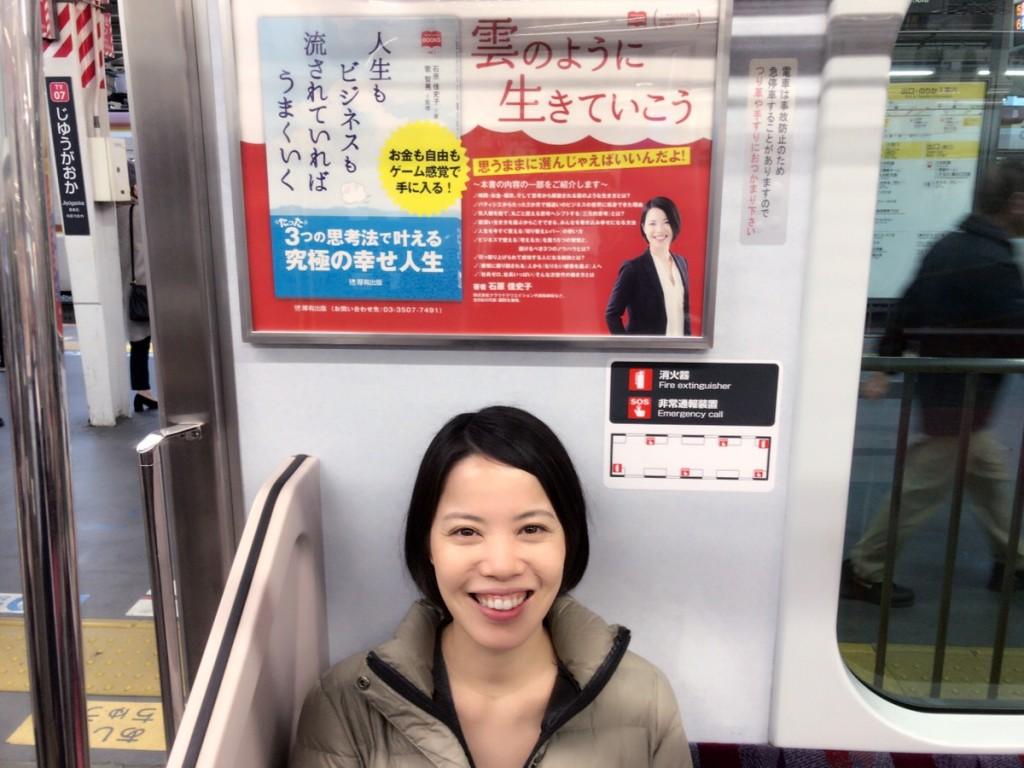 東急線車両内ポスター