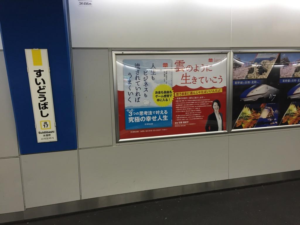 水道橋駅ポスター