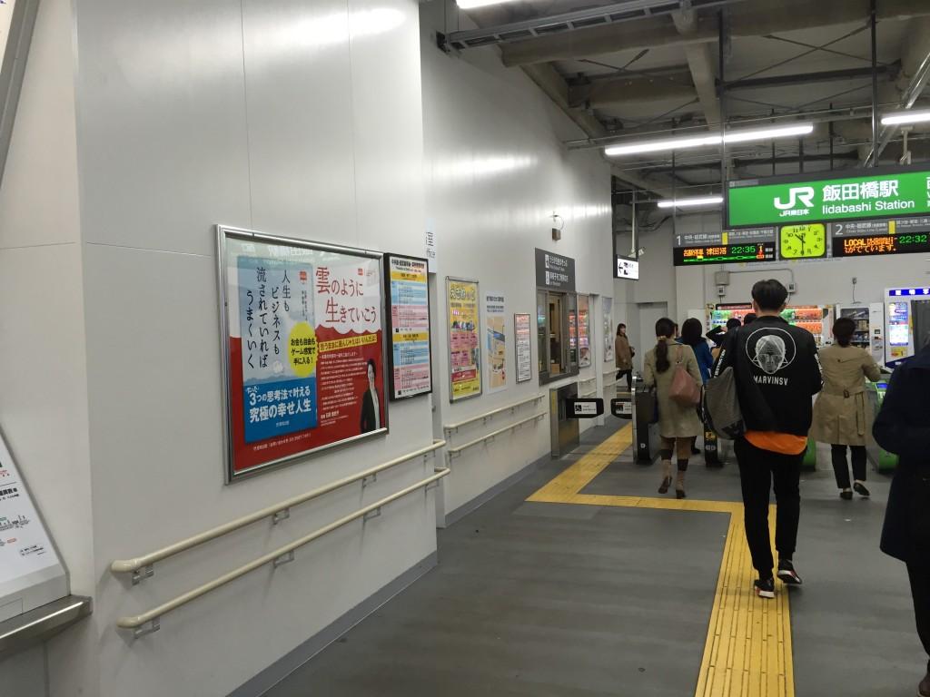 飯田橋駅ポスター