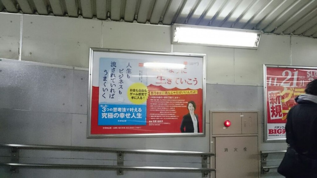 新橋駅構内ポスター