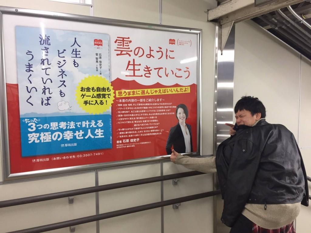 高田馬場駅構内ポスター