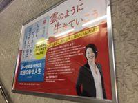 吉祥寺駅と荻窪駅のポスター