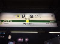 荻窪駅のポスター