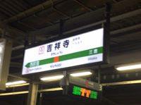 吉祥寺駅のポスター