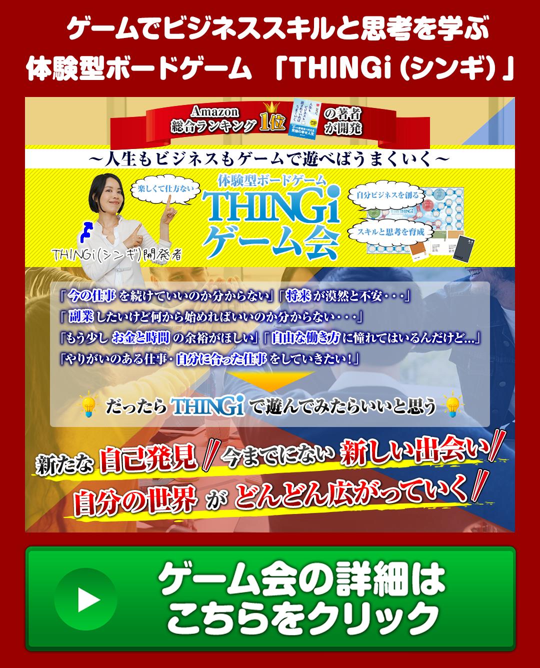 体験型ボードゲーム「THINGi(シンギ)」ゲーム会