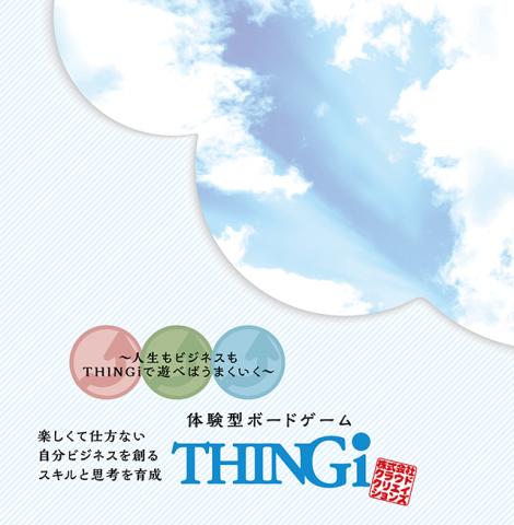 ボードゲーム「THINGi」
