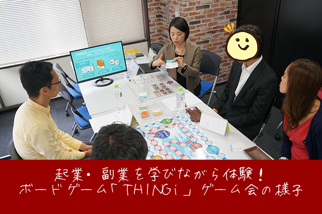 起業・副業を学びながら体験!ボードゲーム「THINGi」ゲーム会の様子